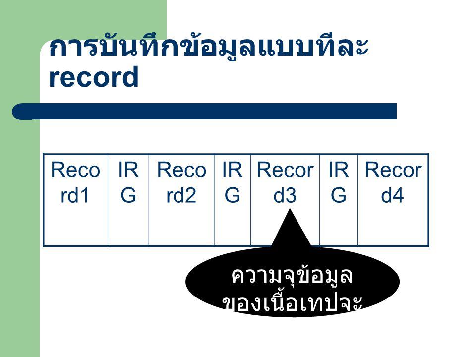 การบันทึกข้อมูลแบบทีละ record
