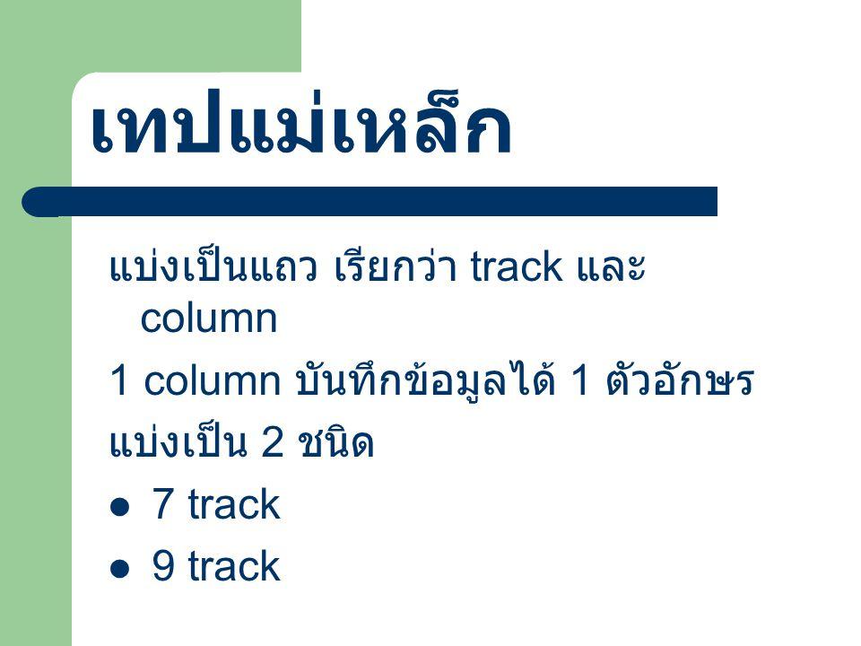 เทปแม่เหล็ก แบ่งเป็นแถว เรียกว่า track และ column