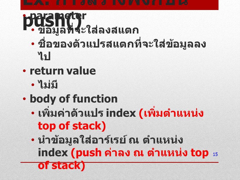 Ex. การสร้างฟังก์ชัน push()