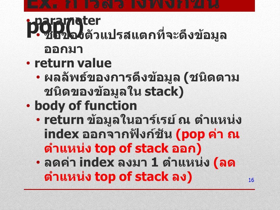 Ex. การสร้างฟังก์ชัน pop()