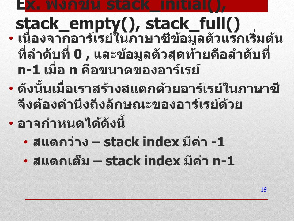 Ex. ฟังก์ชัน stack_initial(), stack_empty(), stack_full()