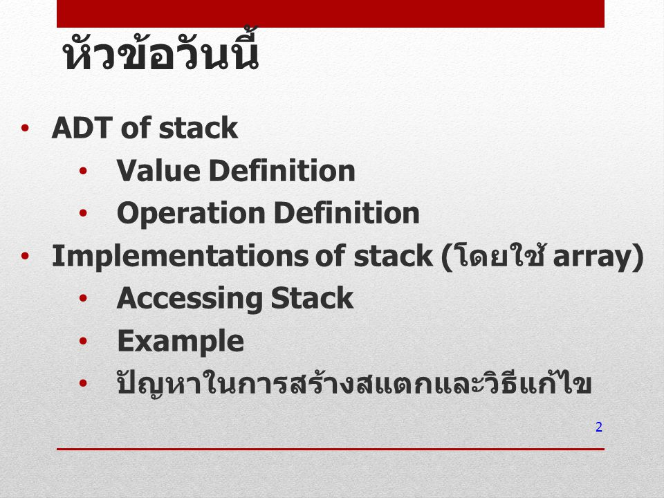 หัวข้อวันนี้ ADT of stack Value Definition Operation Definition