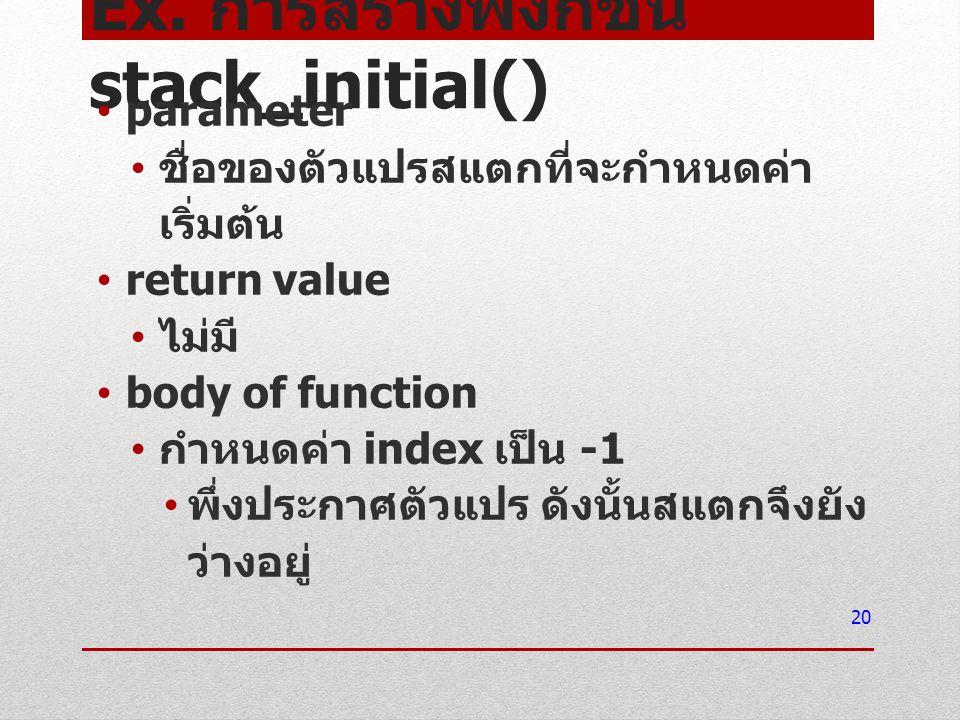 Ex. การสร้างฟังก์ชัน stack_initial()