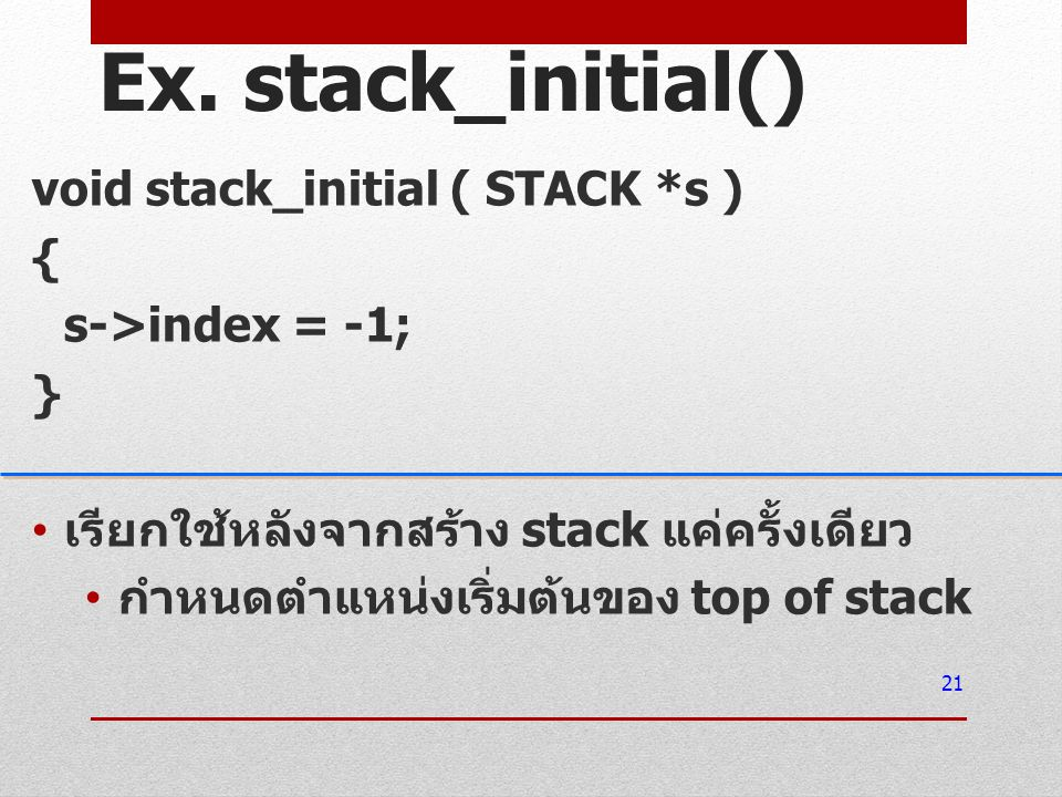 Ex. stack_initial() void stack_initial ( STACK *s ) {