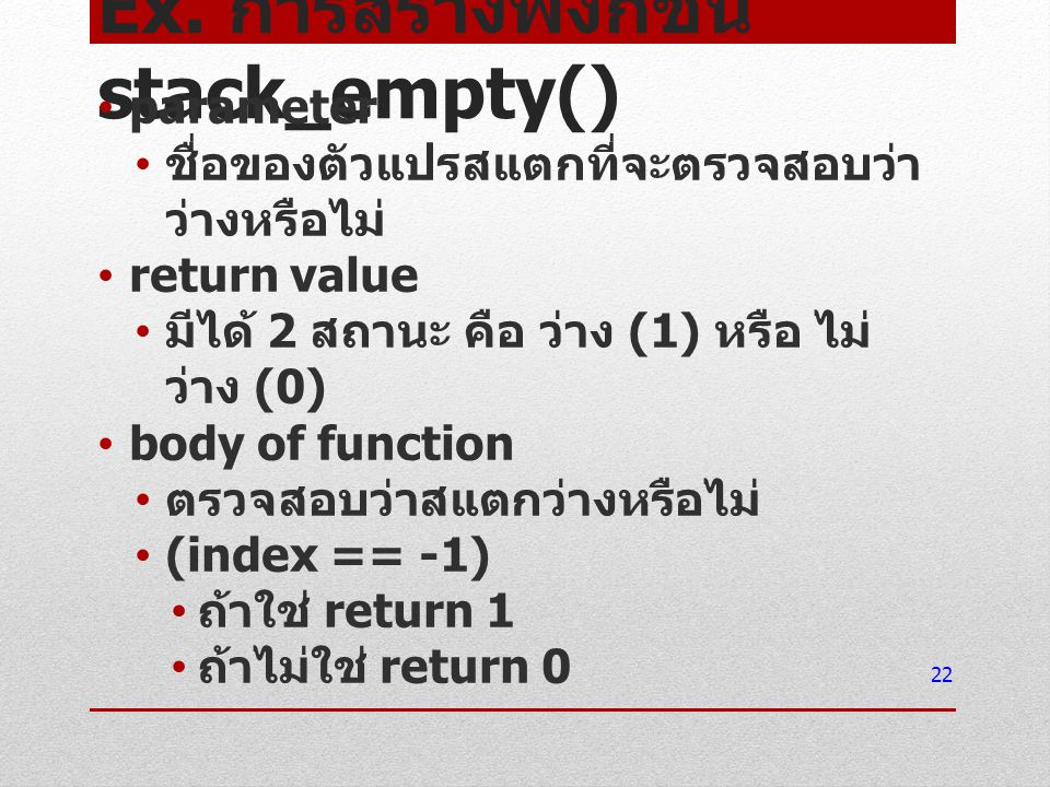 Ex. การสร้างฟังก์ชัน stack_empty()