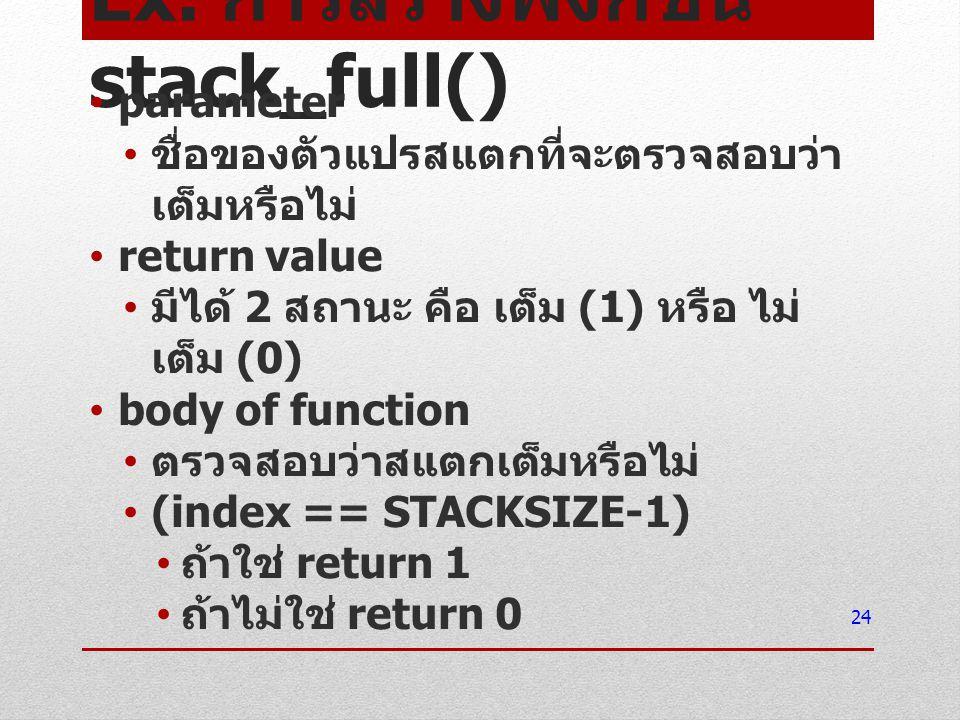 Ex. การสร้างฟังก์ชัน stack_full()