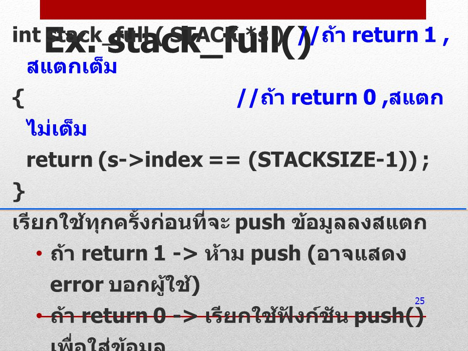 Ex. stack_full() int stack_full ( STACK *s ) //ถ้า return 1 ,สแตกเต็ม