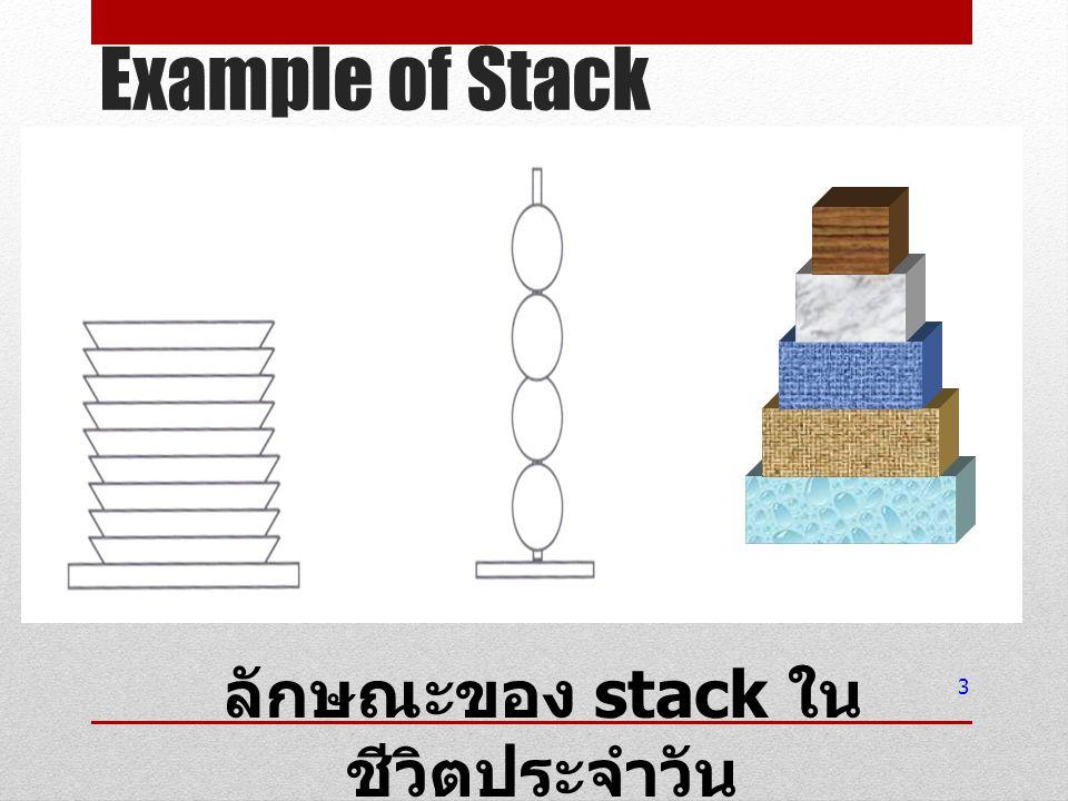 ลักษณะของ stack ในชีวิตประจำวัน