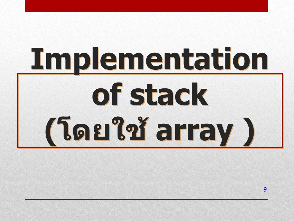 Implementation of stack (โดยใช้ array )