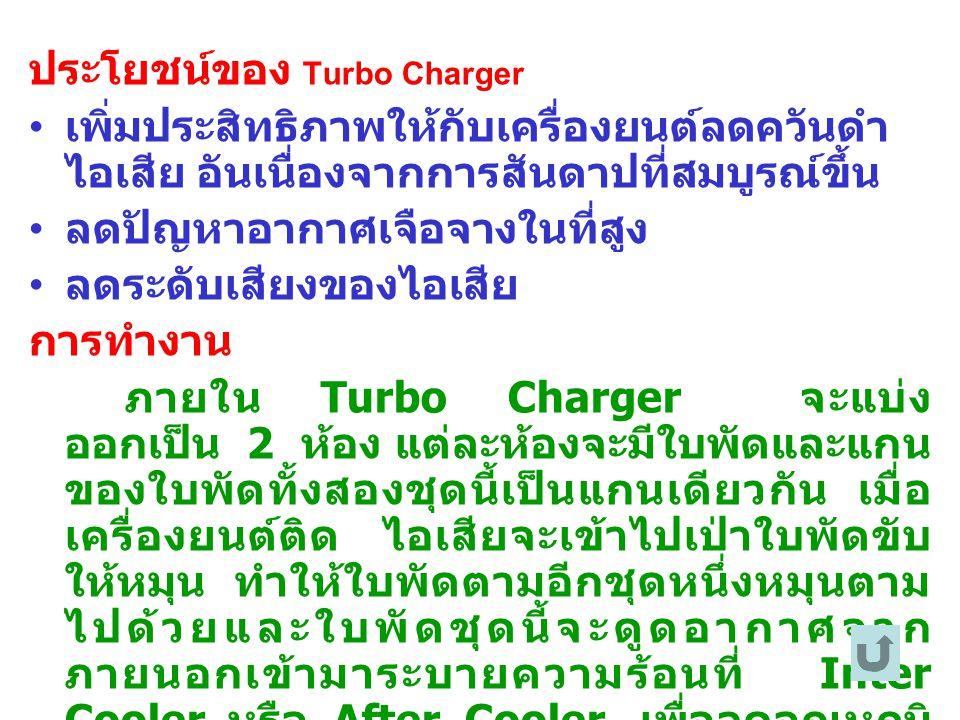 ประโยชน์ของ Turbo Charger