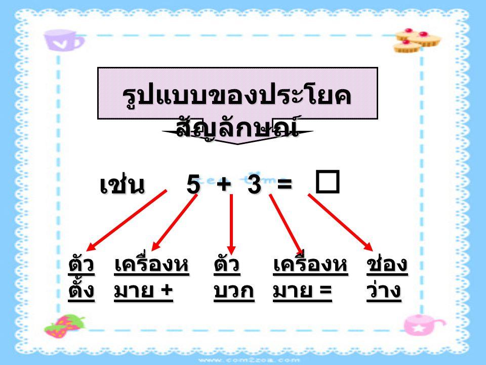 รูปแบบของประโยคสัญลักษณ์
