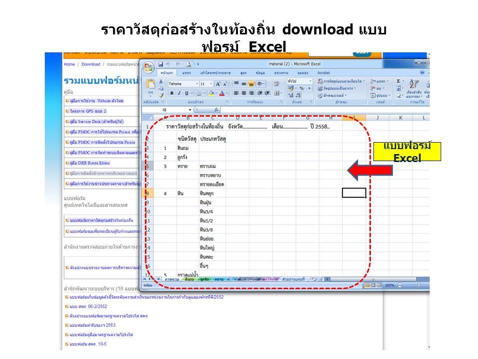 ราคาวัสดุก่อสร้างในท้องถิ่น download แบบฟอรม์ Excel