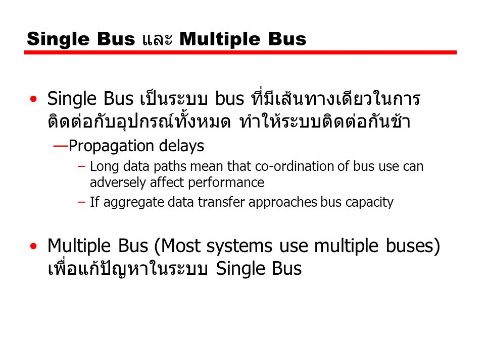 Single Bus และ Multiple Bus