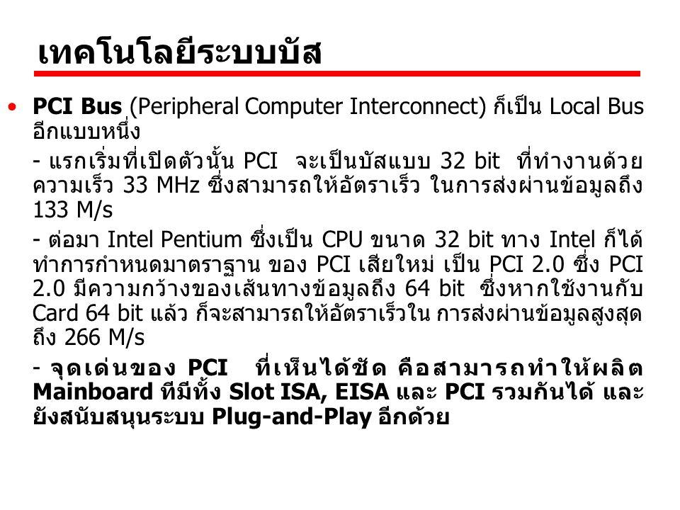 เทคโนโลยีระบบบัส PCI Bus (Peripheral Computer Interconnect) ก็เป็น Local Bus อีกแบบหนึ่ง.