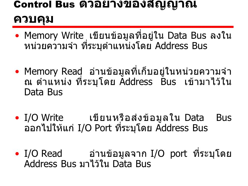 Control Bus ตัวอย่างของสัญญาณควบคุม