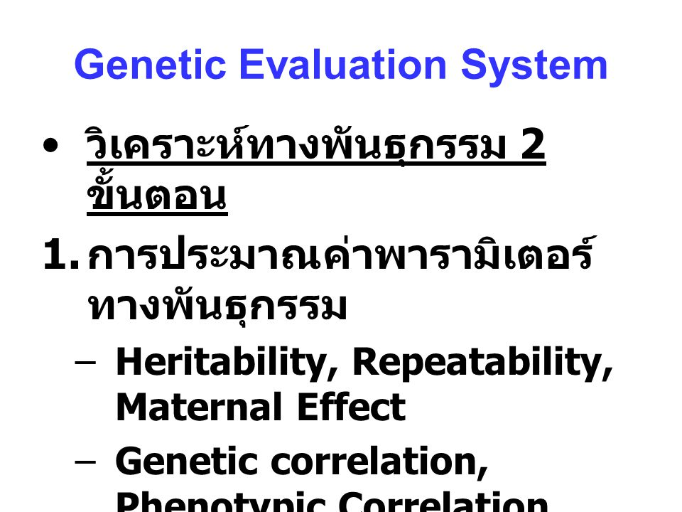 Genetic Evaluation System