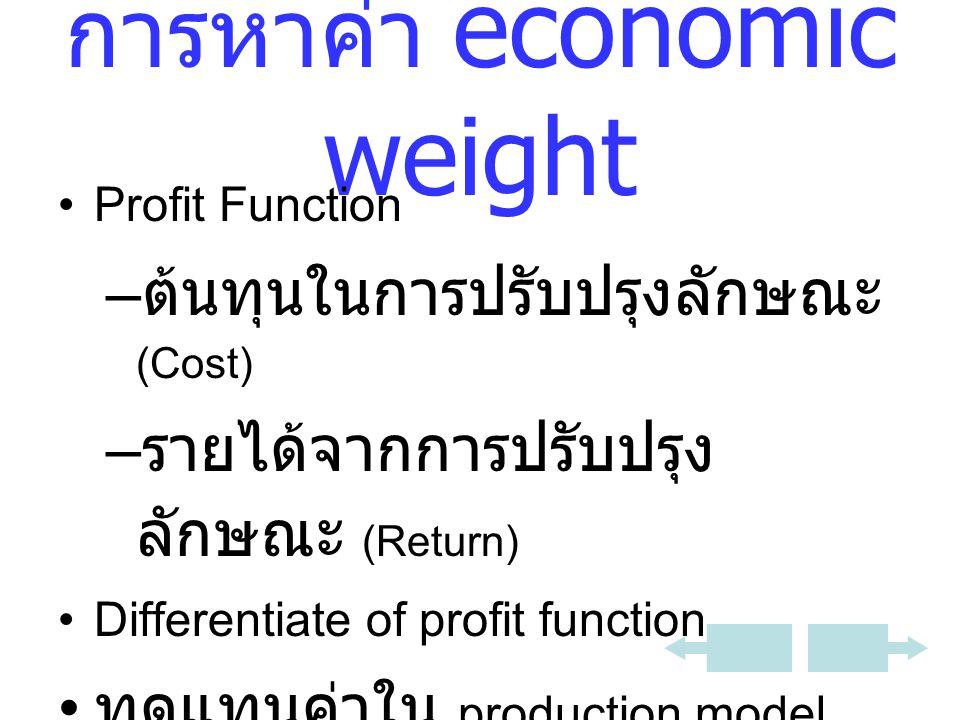 การหาค่า economic weight