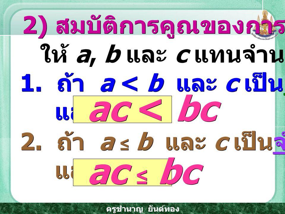 ac < bc ac ≤ bc 2) สมบัติการคูณของการไม่เท่ากัน