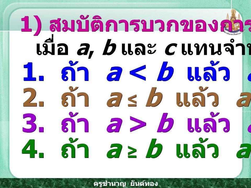 1. ถ้า a < b แล้ว a + c < b + c 2. ถ้า a ≤ b แล้ว a + c ≤ b + c