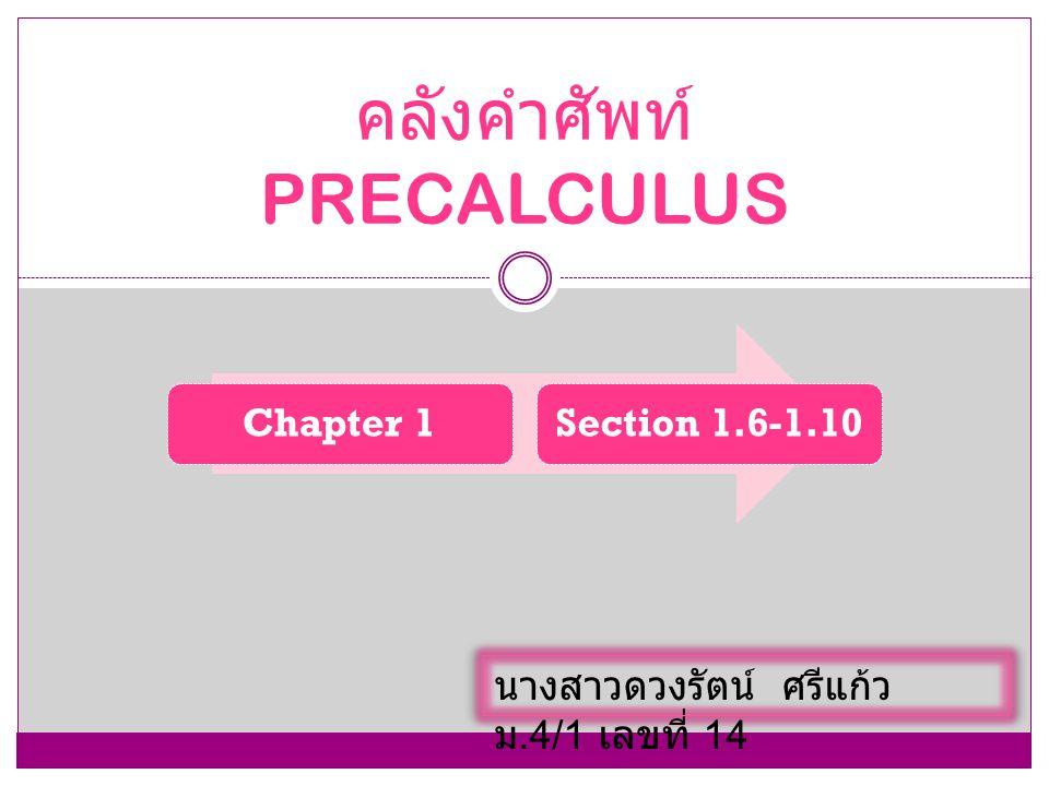 คลังคำศัพท์ PRECALCULUS