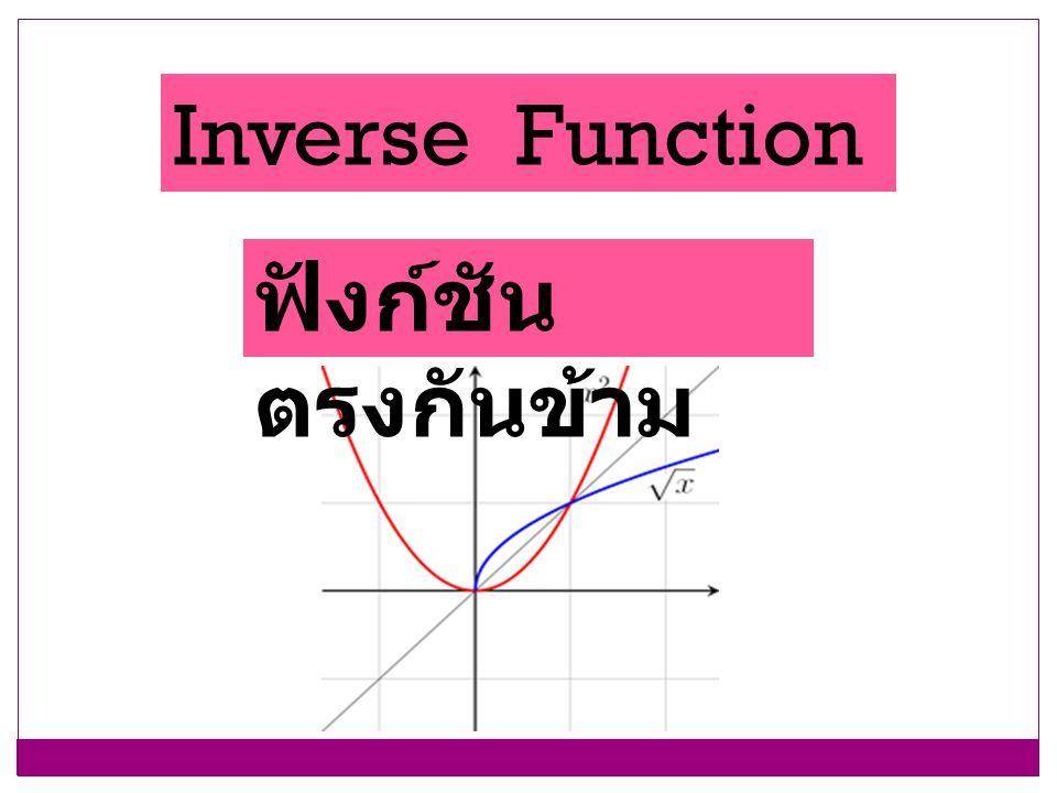 Inverse Function ฟังก์ชันตรงกันข้าม