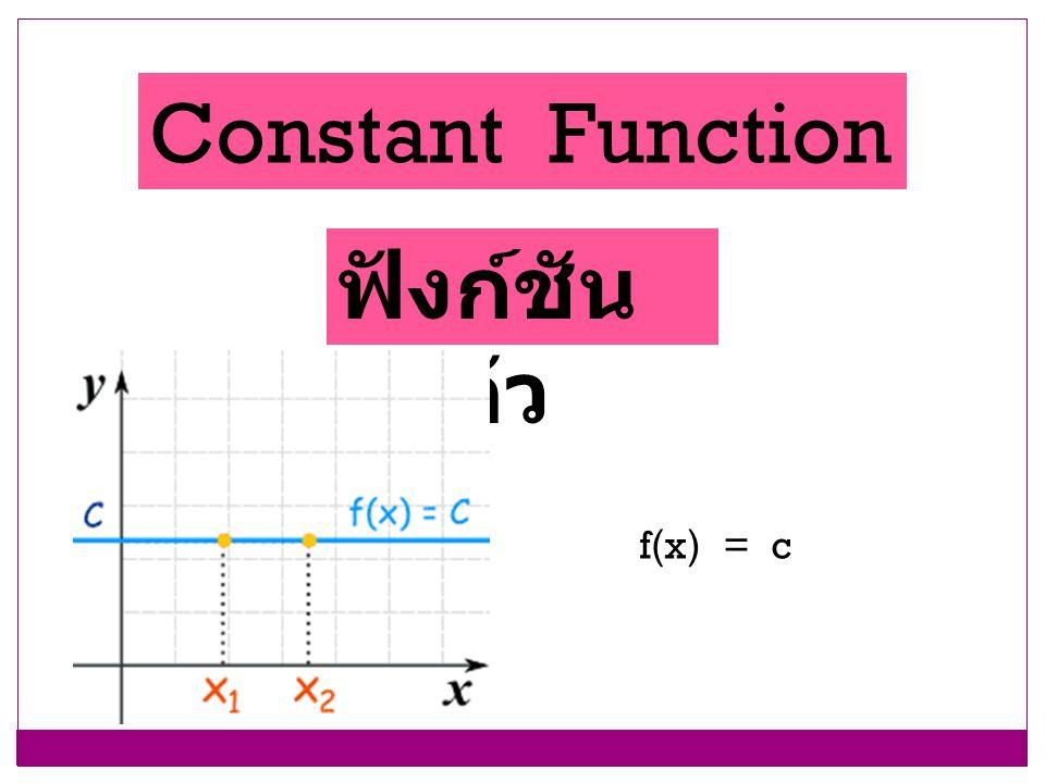 Constant Function ฟังก์ชันคงตัว f(x) = c