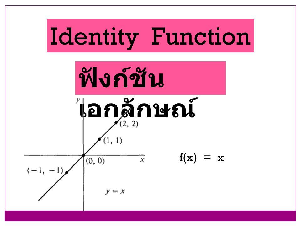 Identity Function ฟังก์ชันเอกลักษณ์ f(x) = x