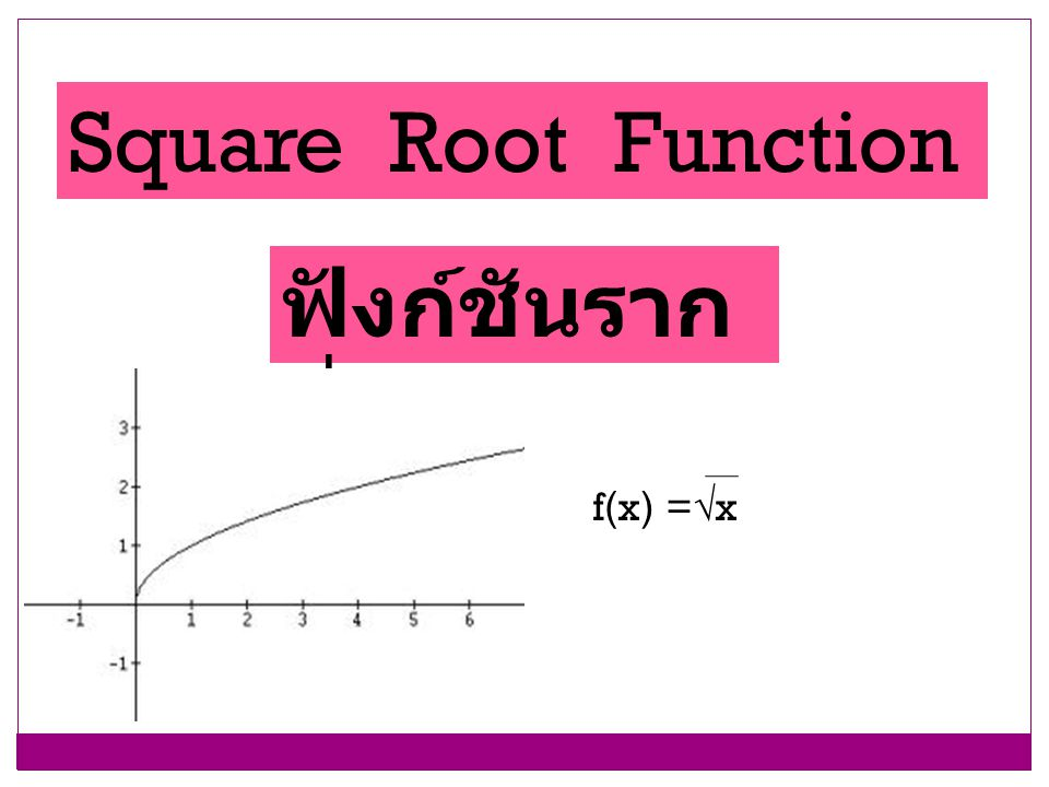Square Root Function ฟังก์ชันรากที่สอง f(x) =√x