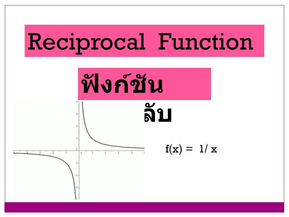Reciprocal Function ฟังก์ชันส่วนกลับ f(x) = 1/ x