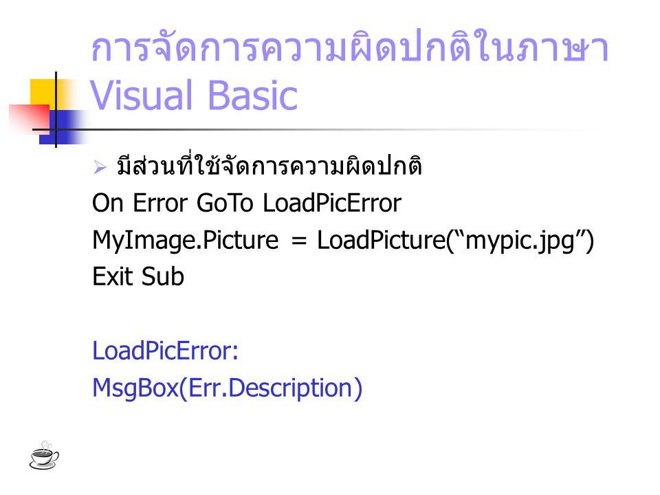 การจัดการความผิดปกติในภาษา Visual Basic