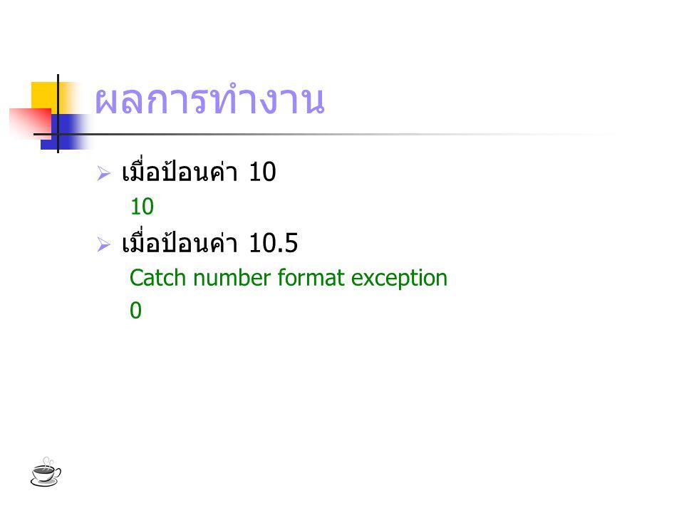 ผลการทำงาน เมื่อป้อนค่า 10 เมื่อป้อนค่า 10.5 10