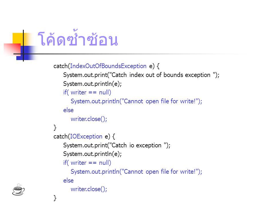 โค้ดซ้ำซ้อน catch(IndexOutOfBoundsException e) {