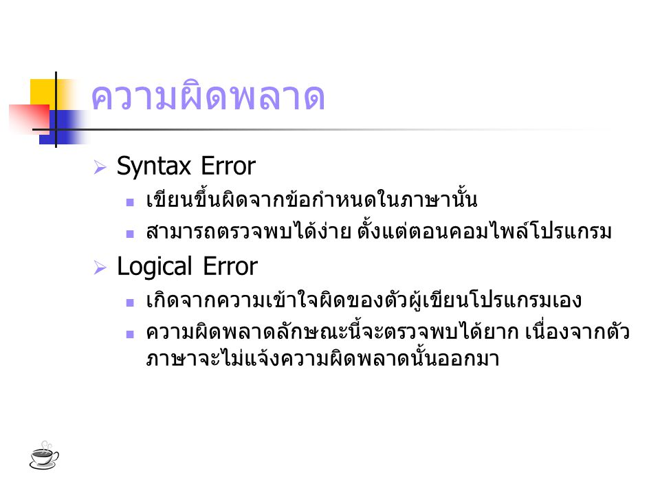 ความผิดพลาด Syntax Error Logical Error