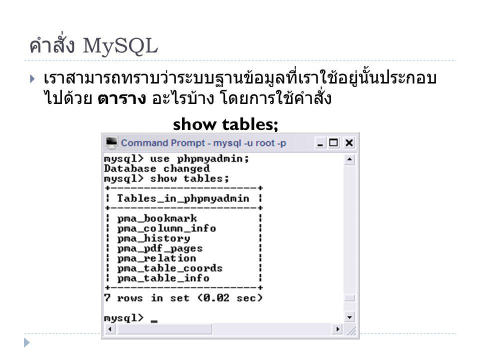 คำสั่ง MySQL เราสามารถทราบว่าระบบฐานข้อมูลที่เราใช้อยู่นั้นประกอบไปด้วย ตาราง อะไรบ้าง โดย การใช้คำสั่ง.