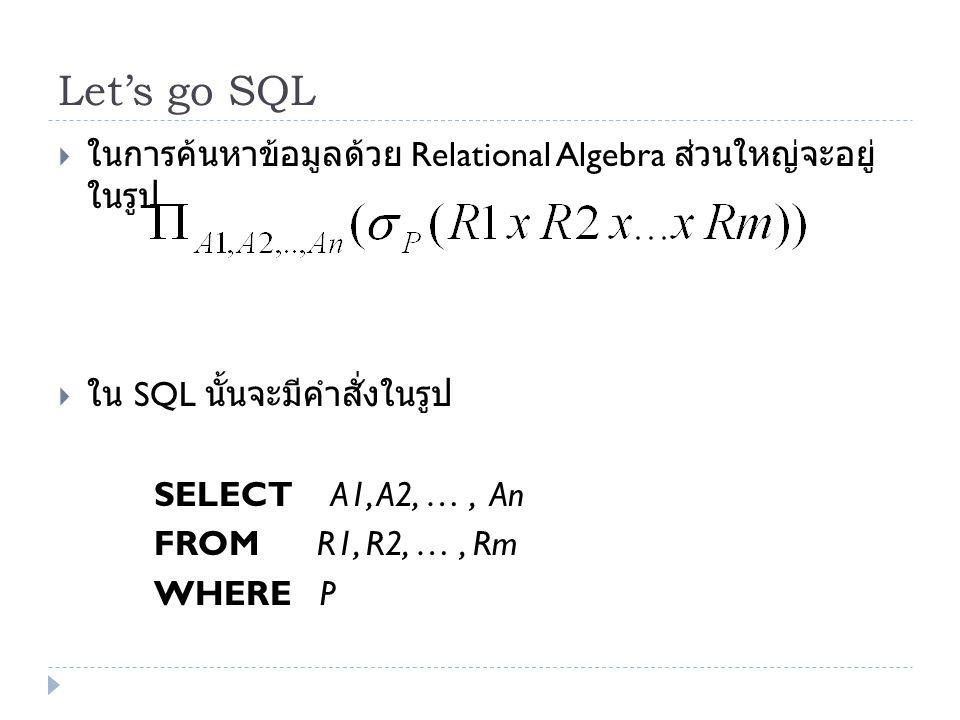 Let's go SQL ในการค้นหาข้อมูลด้วย Relational Algebra ส่วนใหญ่จะอยู่ในรูป. ใน SQL นั้นจะมีคำสั่งในรูป.