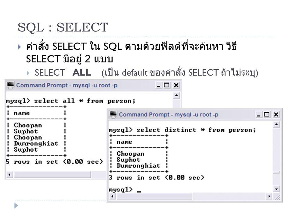 SQL : SELECT คำสั่ง SELECT ใน SQL ตามด้วยฟิลด์ที่จะค้นหา วิธี SELECT มีอยู่ 2 แบบ. SELECT ALL (เป็น default ของคำสั่ง SELECT ถ้าไม่ระบุ)