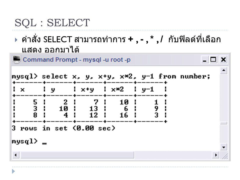SQL : SELECT คำสั่ง SELECT สามารถทำการ + , - , * , / กับฟิลด์ที่เลือกแสดง ออกมาได้