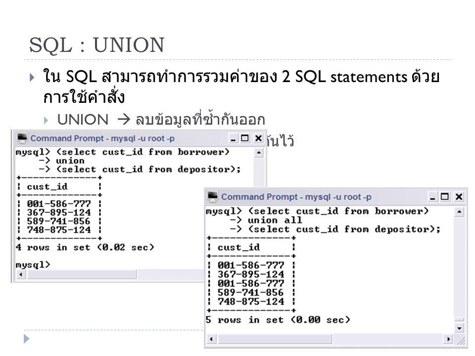 SQL : UNION ใน SQL สามารถทำการรวมค่าของ 2 SQL statements ด้วยการใช้คำสั่ง. UNION  ลบข้อมูลที่ซ้ำกันออก.