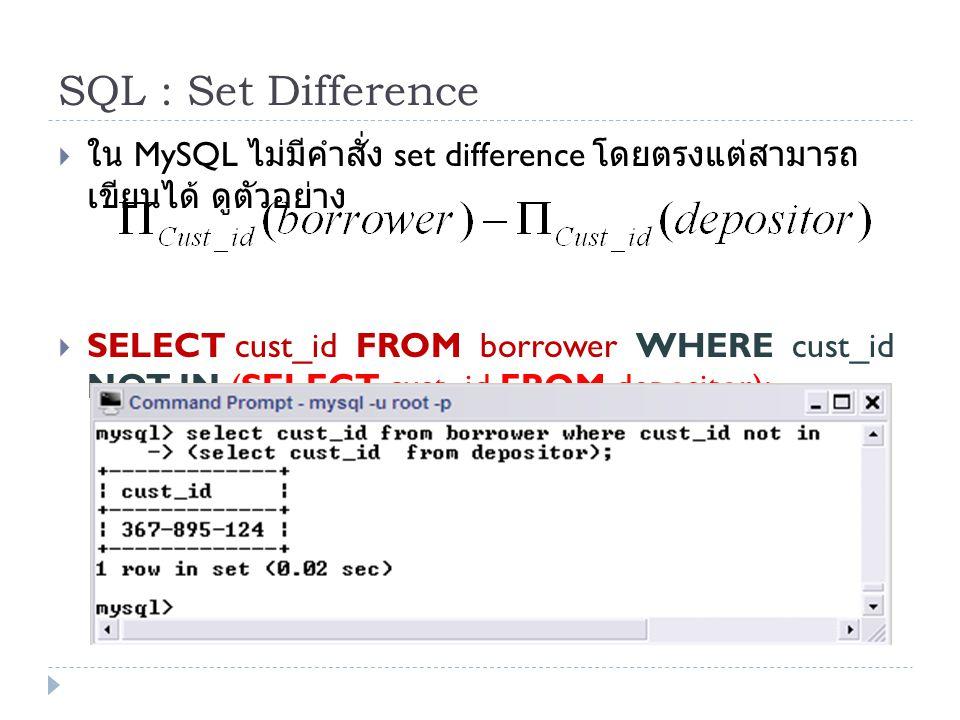 SQL : Set Difference ใน MySQL ไม่มีคำสั่ง set difference โดยตรงแต่สามารถเขียนได้ ดูตัวอย่าง.