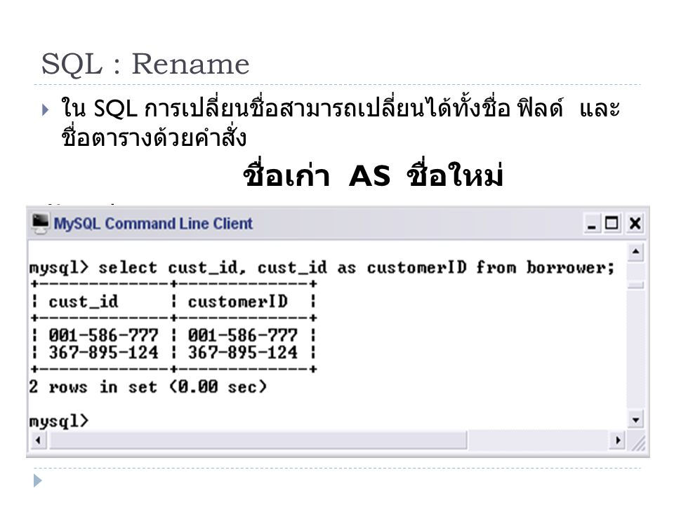 SQL : Rename ใน SQL การเปลี่ยนชื่อสามารถเปลี่ยนได้ทั้งชื่อ ฟิลด์ และ ชื่อตารางด้วยคำสั่ง. ชื่อเก่า AS ชื่อใหม่