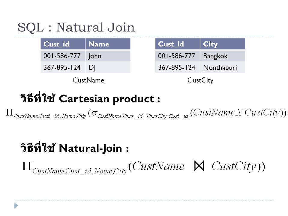 SQL : Natural Join วิธีที่ใช้ Cartesian product :