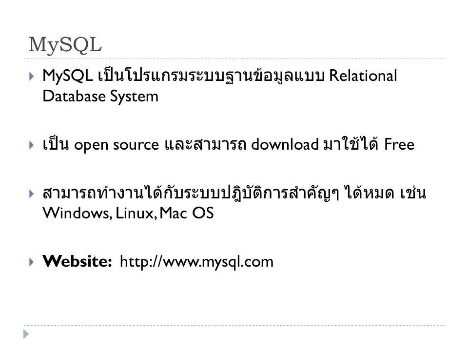 MySQL MySQL เป็นโปรแกรมระบบฐานข้อมูลแบบ Relational Database System