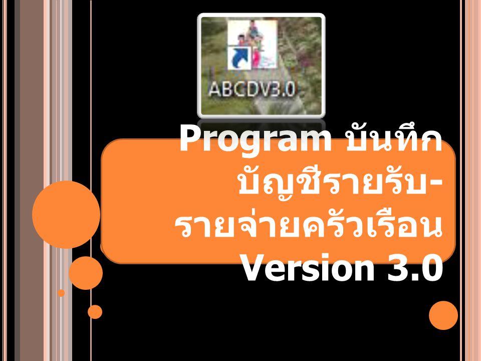 Program บันทึก บัญชีรายรับ-รายจ่ายครัวเรือน Version 3.0