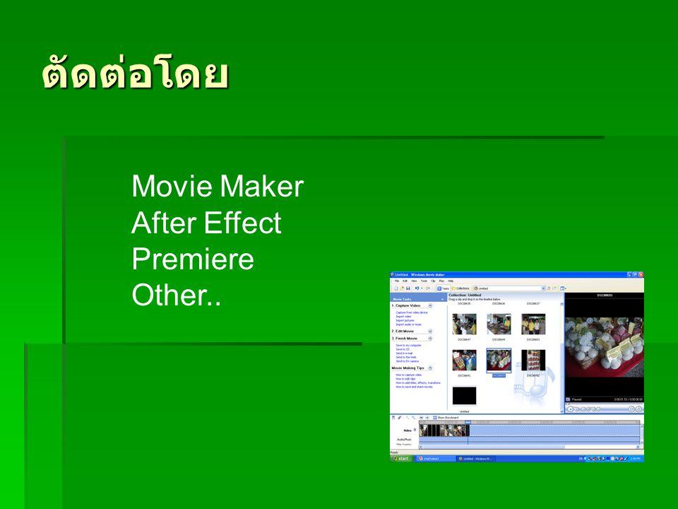 ตัดต่อโดย Movie Maker After Effect Premiere Other..
