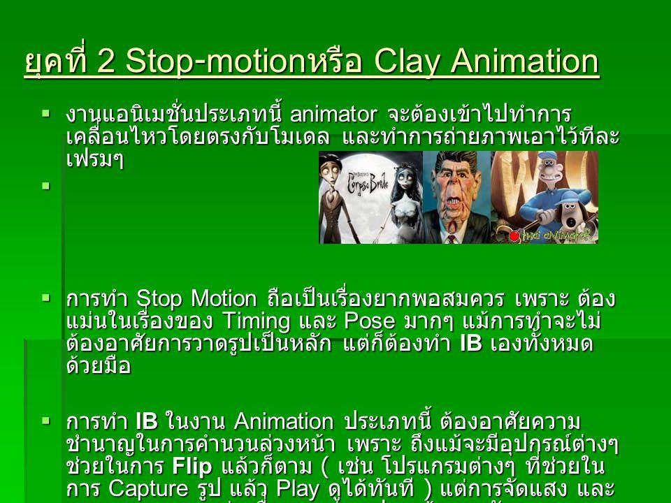ยุคที่ 2 Stop-motionหรือ Clay Animation