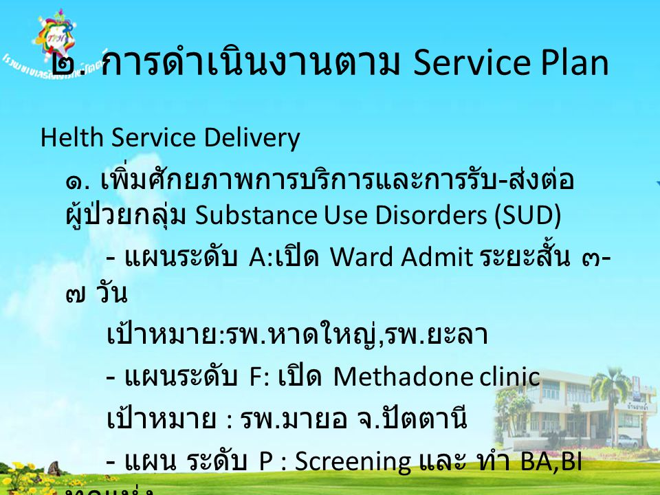 ๒. การดำเนินงานตาม Service Plan