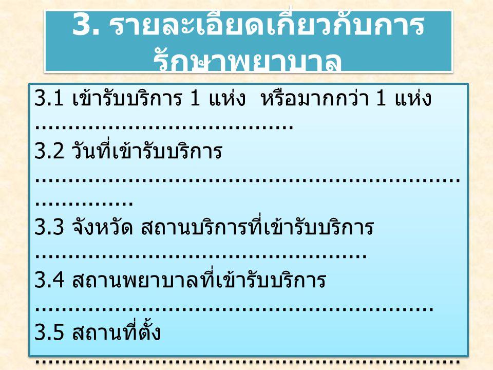 3. รายละเอียดเกี่ยวกับการรักษาพยาบาล