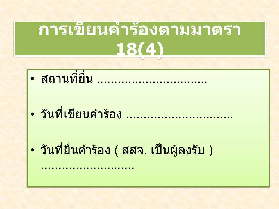 การเขียนคำร้องตามมาตรา 18(4)