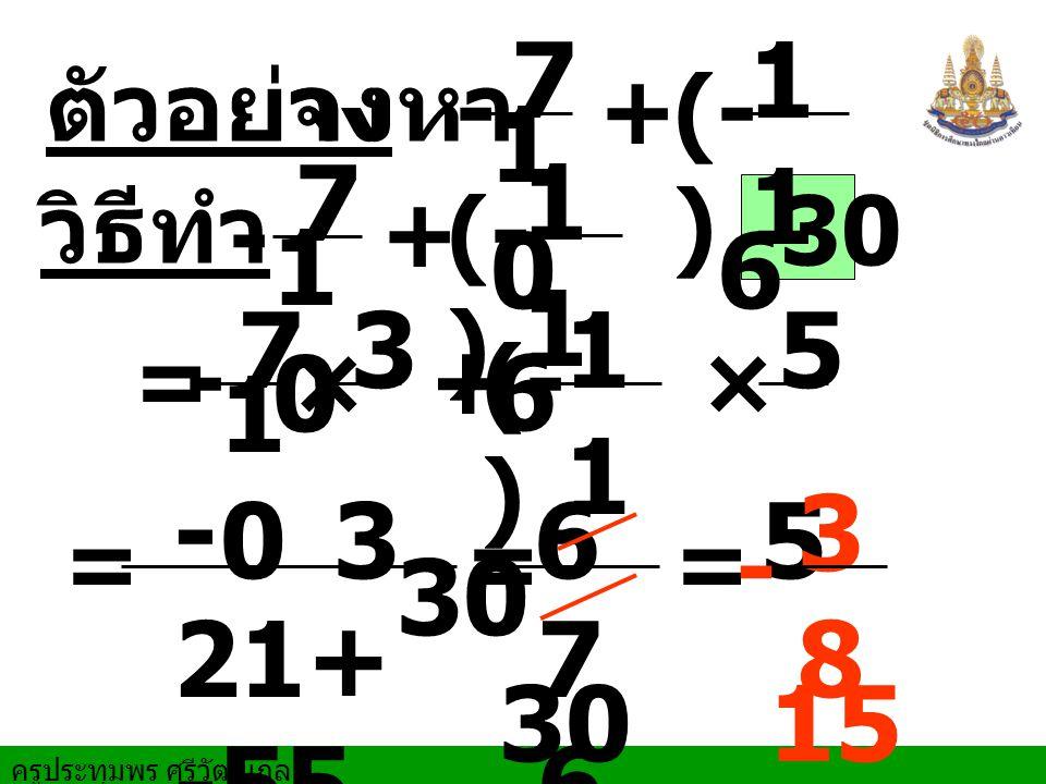 7 10. 11. 6. ตัวอย่าง. จงหา. - + (- ) 7. 10. 11. 6. วิธีทำ. - + (- ) 30.