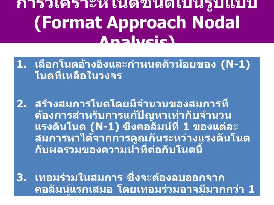 การวิเคราะห์โนดชนิดเป็นรูปแบบ (Format Approach Nodal Analysis)